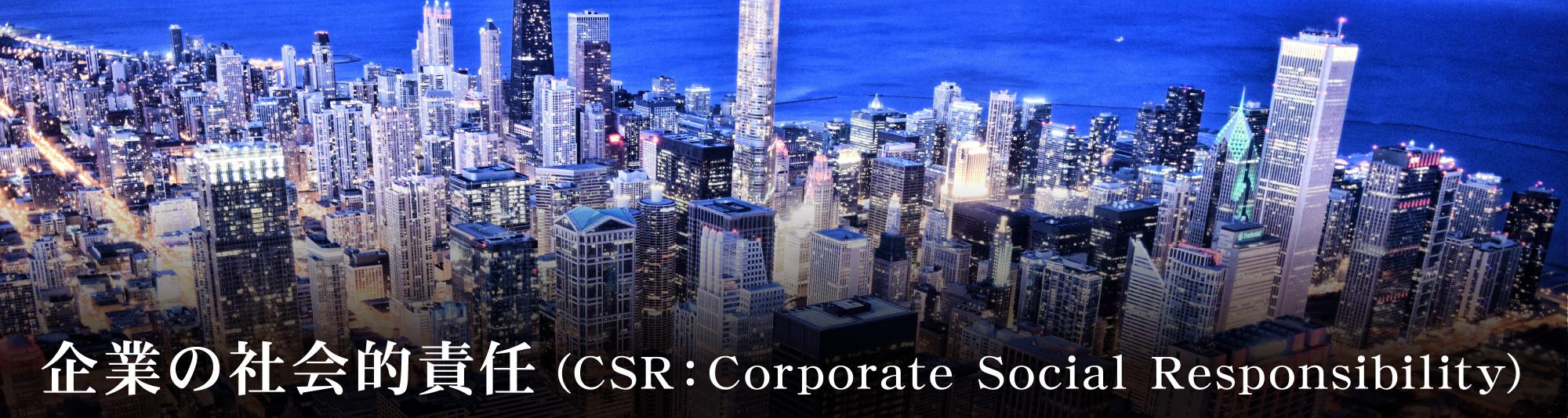 企業の社会的責任(CSR:Corporate Social Responsibility)