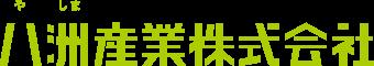 八洲産業株式会社